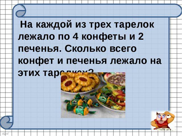 На каждой из трех тарелок лежало по 4 конфеты и 2 печенья. Сколько всего кон...