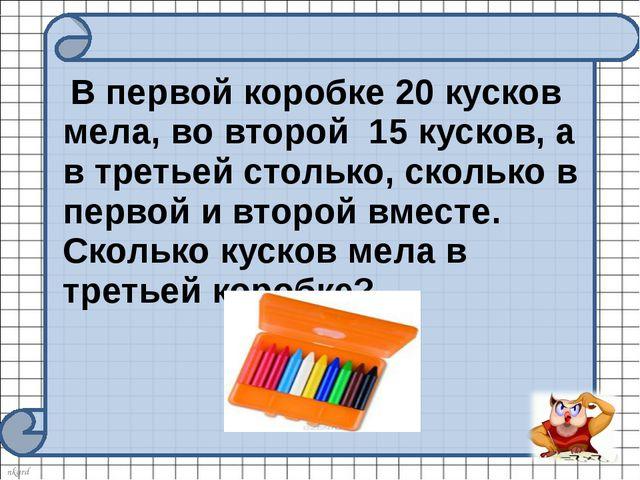 В первой коробке 20 кусков мела, во второй 15 кусков, а в третьей столько, с...