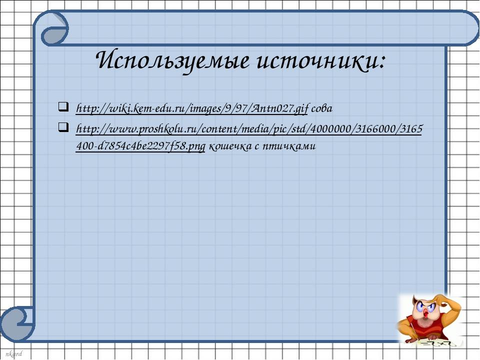 http://wiki.kem-edu.ru/images/9/97/Antn027.gif сова http://www.proshkolu.ru...