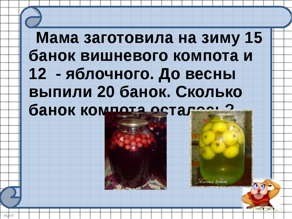 Мама заготовила на зиму 15 банок вишневого компота и 12 - яблочного. До весн...