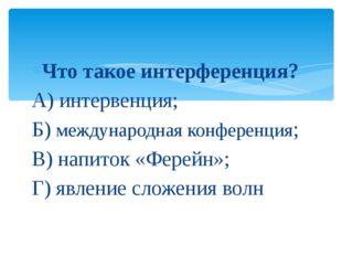Что такое интерференция? А) интервенция; Б) международная конференция; В) нап