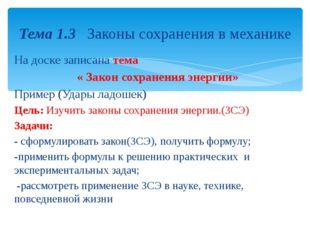 На доске записана тема « Закон сохранения энергии» Пример (Удары ладошек) Цел