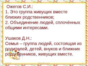 * http://aida.ucoz.ru * Ожегов С.И.: 1. Это группа живущих вместе близких род
