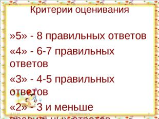 Критерии оценивания »5» - 8 правильных ответов «4» - 6-7 правильных ответов «