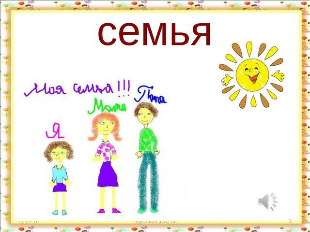 семья * http://aida.ucoz.ru * http://aida.ucoz.ru