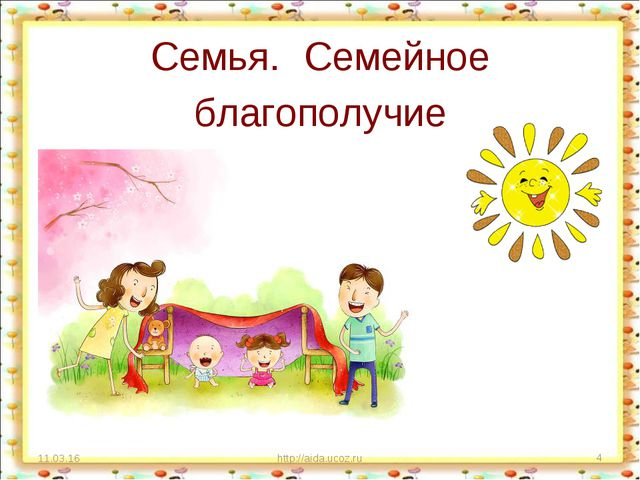 Семья. Семейное благополучие * http://aida.ucoz.ru * http://aida.ucoz.ru