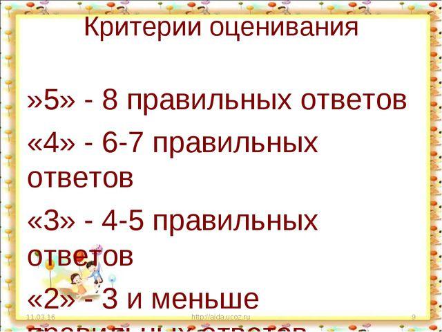 Критерии оценивания »5» - 8 правильных ответов «4» - 6-7 правильных ответов «...