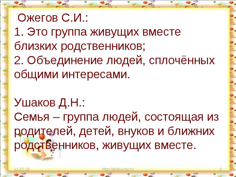 * http://aida.ucoz.ru * Ожегов С.И.: 1. Это группа живущих вместе близких род...