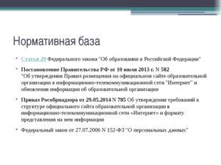 """Нормативная база Статья 29 Федерального закона """"Об образовании в Российской Ф"""