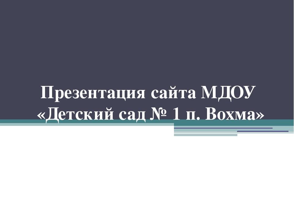 Презентация сайта МДОУ «Детский сад № 1 п. Вохма»
