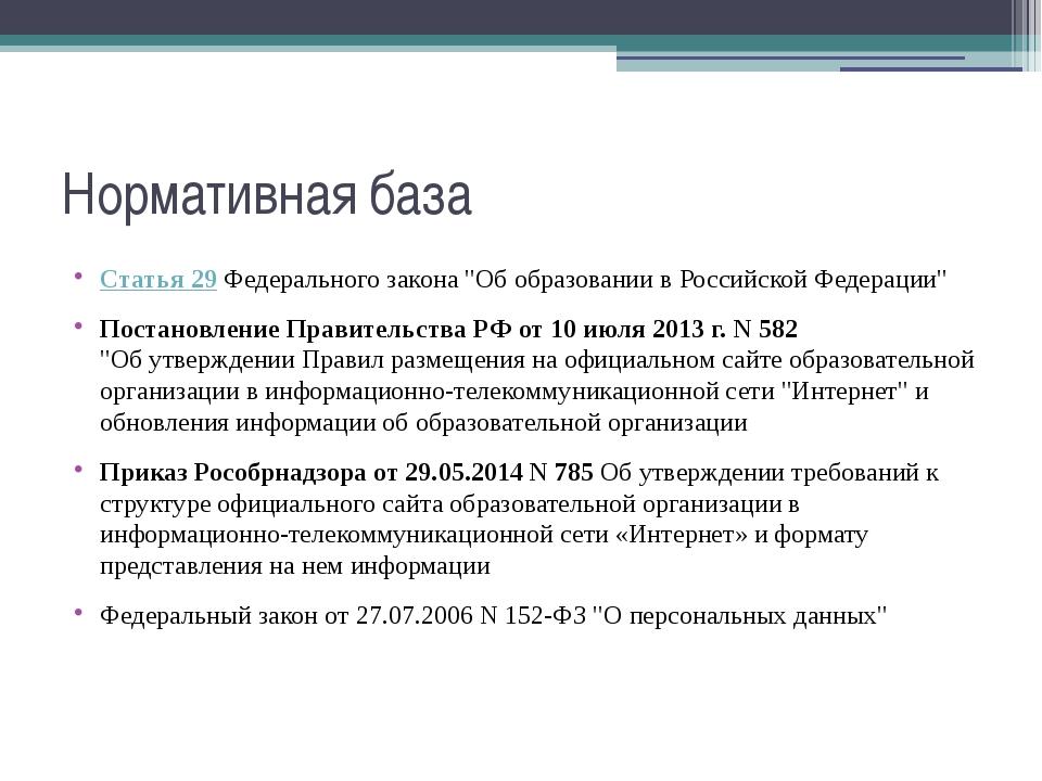"""Нормативная база Статья 29 Федерального закона """"Об образовании в Российской Ф..."""