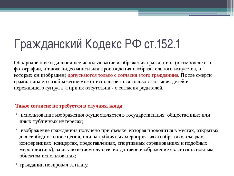 Гражданский Кодекс РФ ст.152.1 Обнародование и дальнейшее использование изобр...