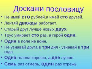 Не имей сто рублей,а имей сто друзей. Лентяй дважды работает. Старый друг луч