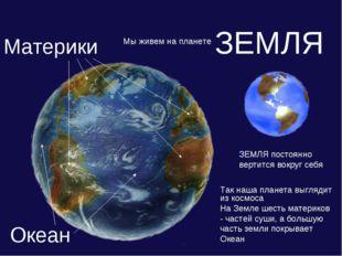 ЗЕМЛЯ ЗЕМЛЯ постоянно вертится вокруг себя Мы живем на планете Так наша плане