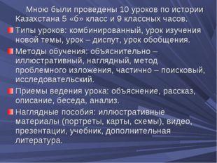 Мною были проведены 10 уроков по истории Казахстана 5 «б» класс и 9 классных