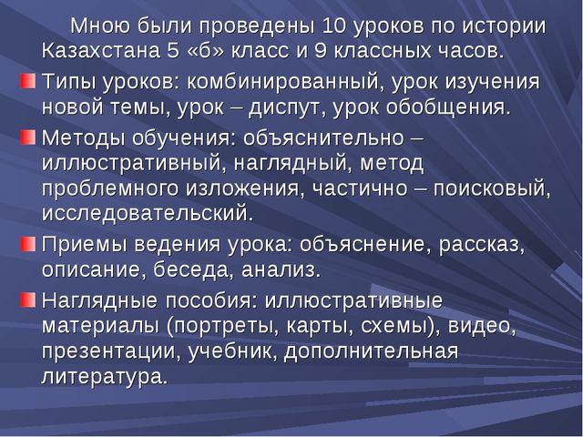 Мною были проведены 10 уроков по истории Казахстана 5 «б» класс и 9 классных...