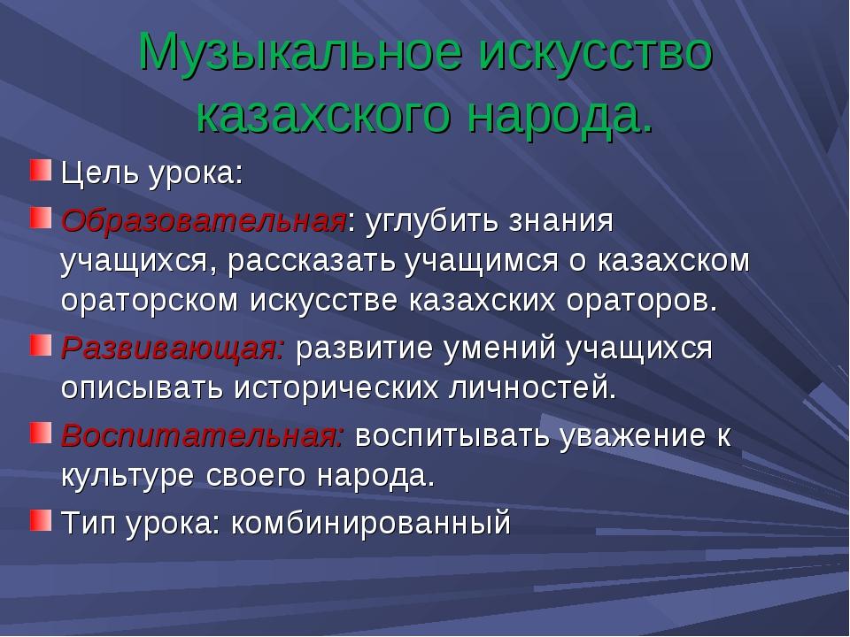 Музыкальное искусство казахского народа. Цель урока: Образовательная: углубит...
