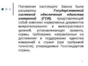 * Положения настоящего Закона были расширены Государственной системой обеспе