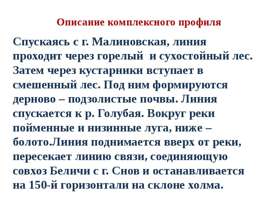 Описание комплексного профиля Спускаясь с г. Малиновская, линия проходит чере...