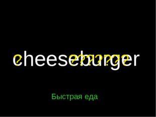 hees c eburger ? ??????? Быстрая еда