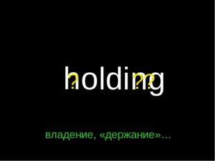 oldi h ng ? ?? владение, «держание»…