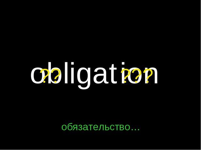 ligat ob ion ?? ??? обязательство…