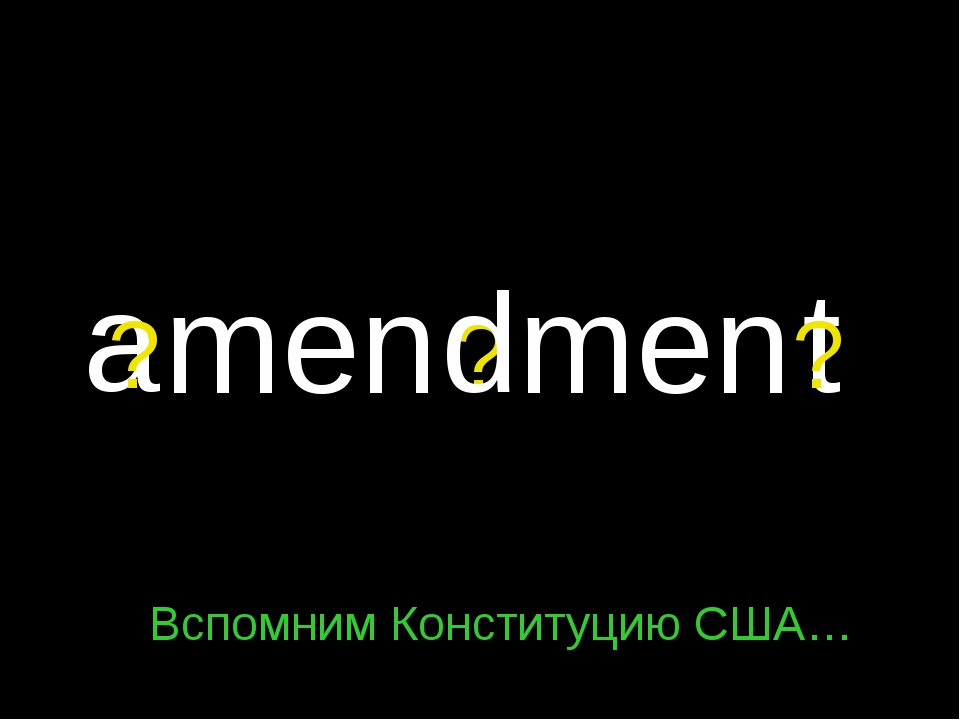mendmen a t ? ? Вспомним Конституцию США… ? d