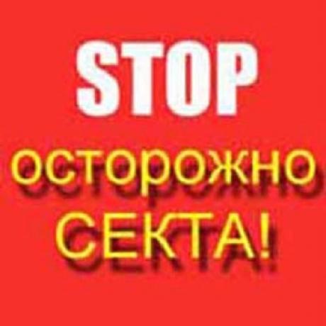 Опасные секты Украины или За что не любят сайентологов - Наш Днепропетровск