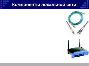 Компоненты локальной сети Для коаксиального кабеля Разъёмы для кабелей – конн