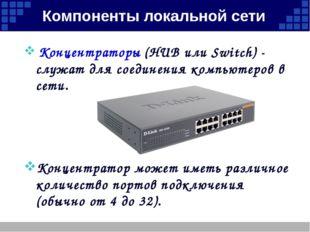 ПО сети Для работы в локальной сети необходимо специальное сетевое программно