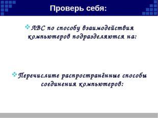 Проверь себя: Аппаратное обеспечение ЛВС: сетевые платы и соединительные кабе