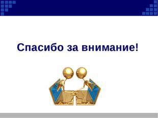 Используемый материал: Угринович Н. Д. Информатика и информационные технологи