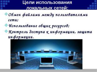 Цели использования локальных сетей: Обмен файлами между пользователями сети;