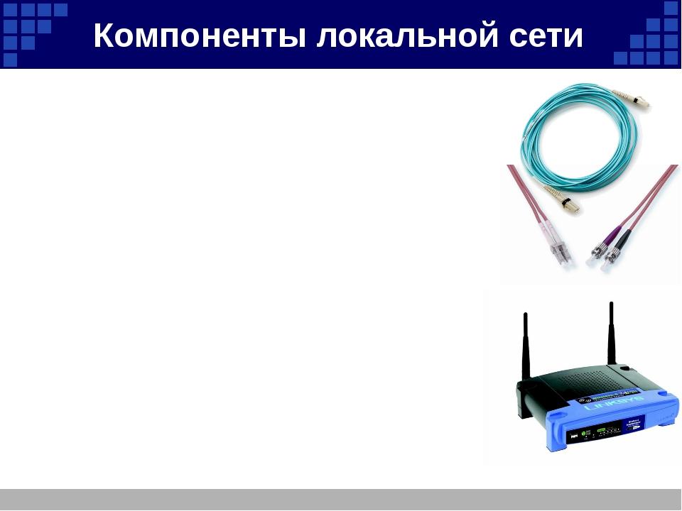 Компоненты локальной сети Для коаксиального кабеля Разъёмы для кабелей – конн...