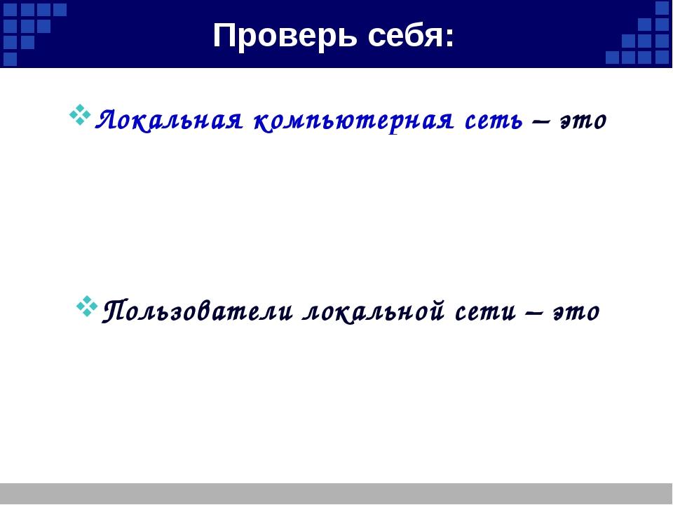 Проверь себя: ЛВС по способу взаимодействия компьютеров подразделяются на: Од...