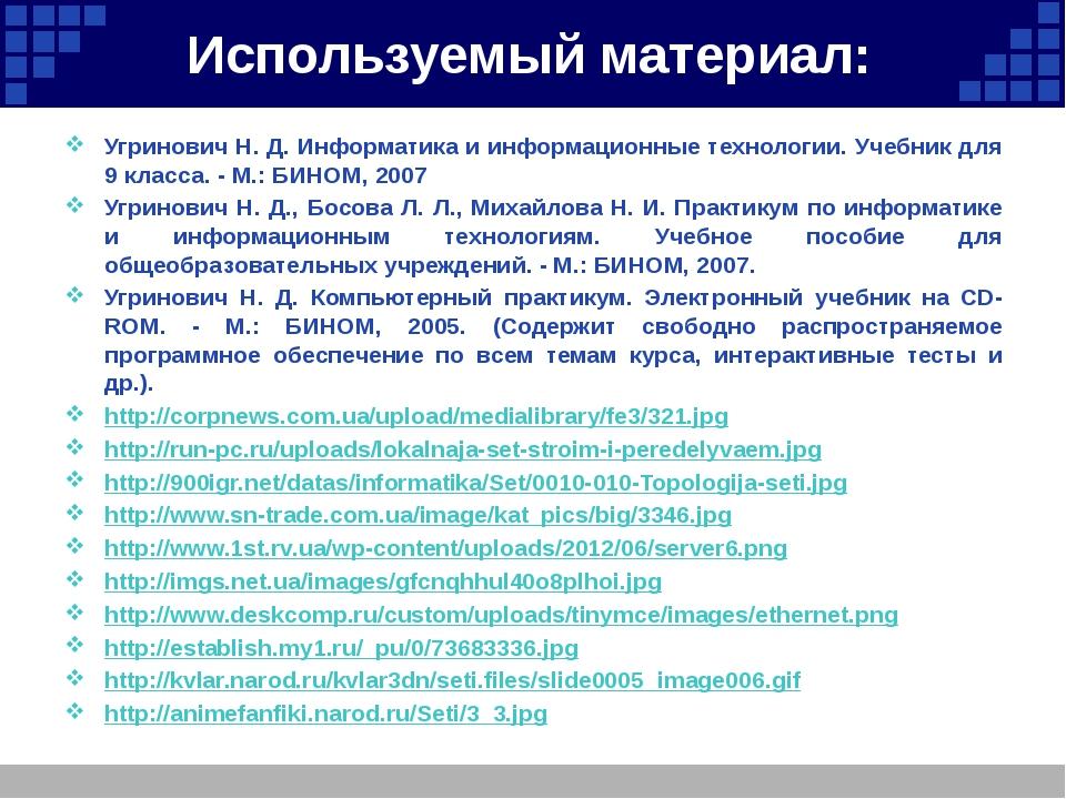 Используемый материал: http://www.jssweb.net/hardware/linksys.jpg http://stat...