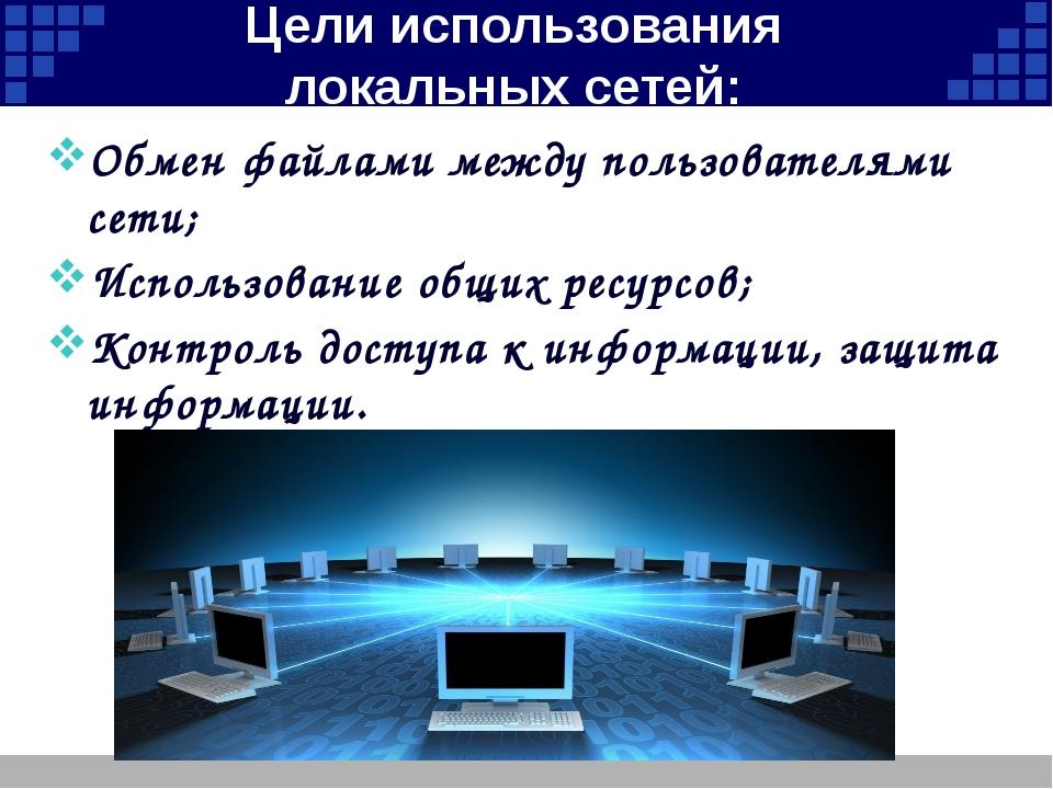 Цели использования локальных сетей: Обмен файлами между пользователями сети;...