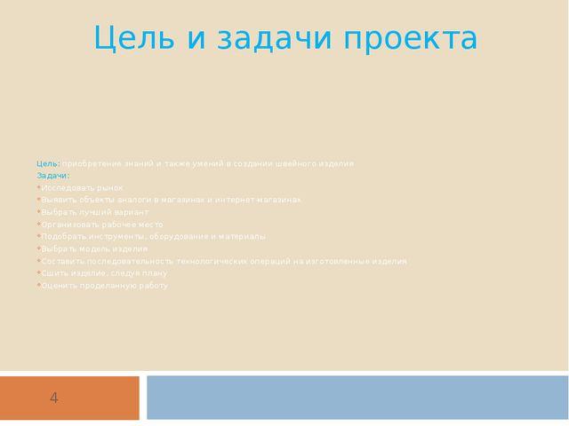 Цель и задачи проекта Цель: приобретение знаний и также умений в создании шве...