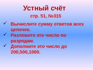 Устный счёт стр. 51, №315 Вычислите сумму ответов всех цепочек. Разложите это