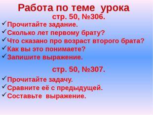 Работа по теме урока стр. 50, №306. Прочитайте задание. Сколько лет первому б