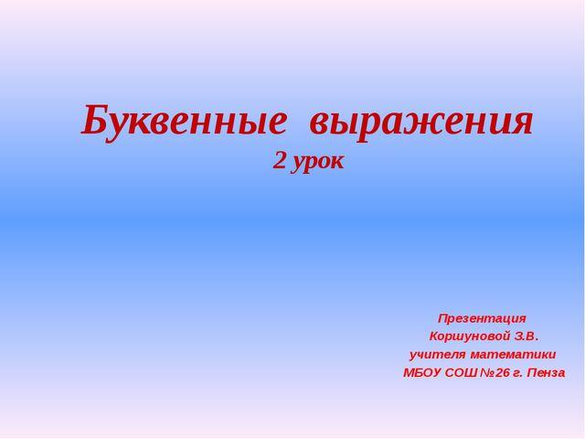 Буквенные выражения 2 урок Презентация Коршуновой З.В. учителя математики МБО...