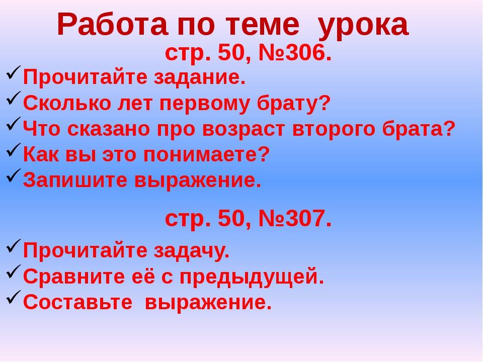 Работа по теме урока стр. 50, №306. Прочитайте задание. Сколько лет первому б...