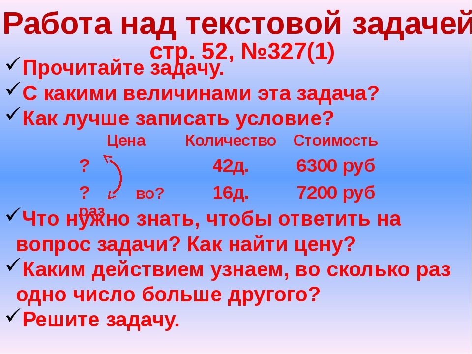 Работа над текстовой задачей стр. 52, №327(1) Прочитайте задачу. С какими вел...