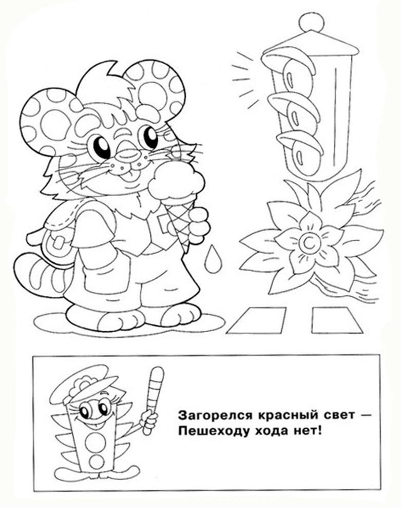 http://smart-kiddy.ru/images/my_images/obychraskraski/pdd/raskraska-pdd-3.jpg