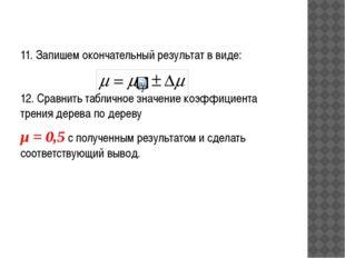 11. Запишем окончательный результат в виде: 12. Сравнить табличное значение к