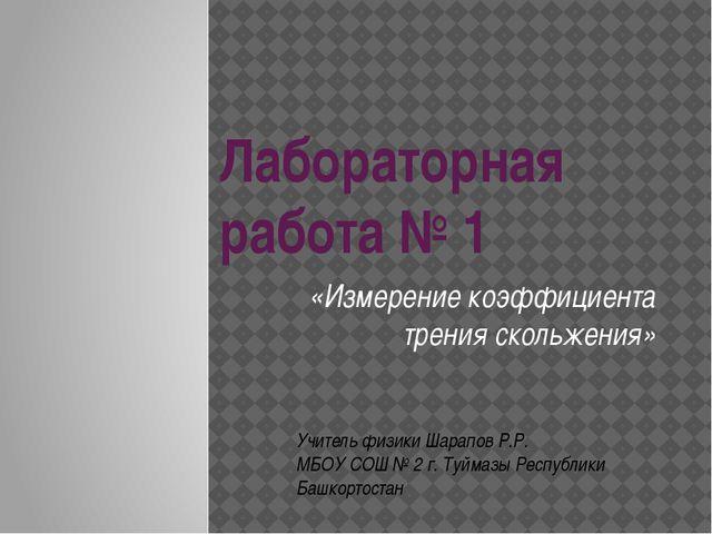 Лабораторная работа № 1 «Измерение коэффициента трения скольжения» Учитель фи...