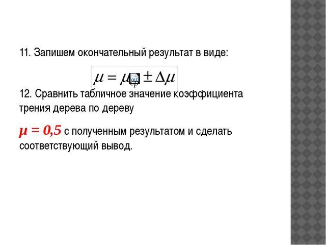 11. Запишем окончательный результат в виде: 12. Сравнить табличное значение к...