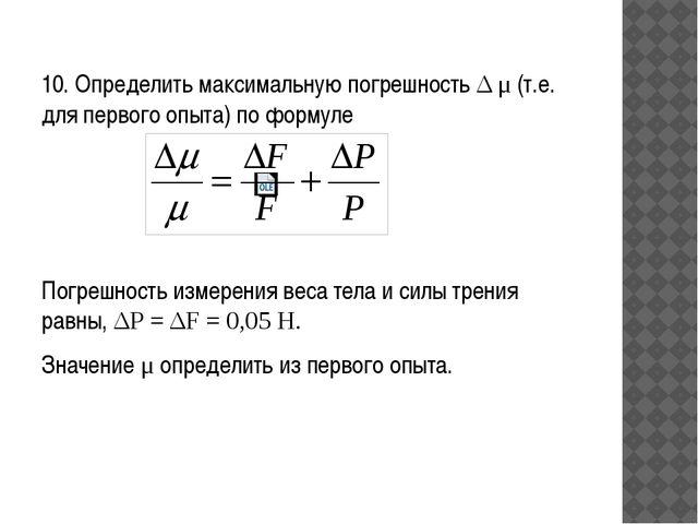 10. Определить максимальную погрешность Δ μ (т.е. для первого опыта) по форму...