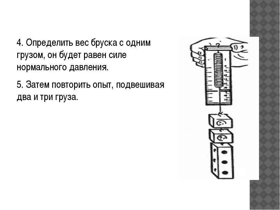 4. Определить вес бруска с одним грузом, он будет равен силе нормального дав...