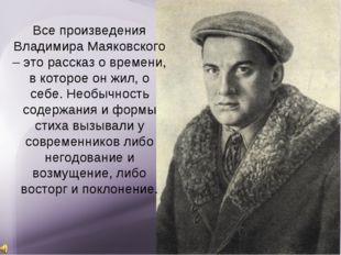 Все произведения Владимира Маяковского – это рассказ о времени, в которое он